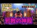 【ビルダーズ2】体験版で邪神の神殿に行けた!裏ルート発見!【ドラクエ/攻略/考察】DQB2