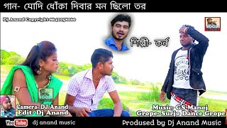 New Purulia Video Song 2019 II Jodi Dhoka Dibar Mon Chilo II Singer  Karna