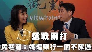 19-04-04-觀點-正經龍鳳配-選戰開打-民進黨-媒體銀行一個不放過
