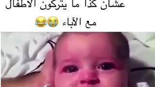 عشان كذا ما يتركون الاطفال مع الأباء
