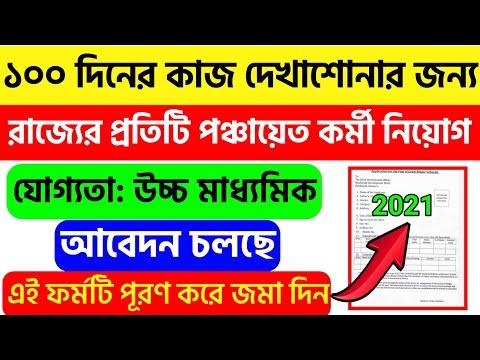 রাজ্যের প্রতিটি পঞ্চায়েত অফিসে কর্মী নিয়োগ I West Bengal New Job Vacancy