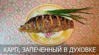 Фаршированный КАРП, запеченный в духовке!.