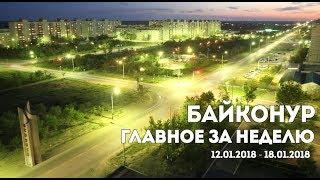 19 01 2018 Baikonur bir hafta uchun Asosiy shahri