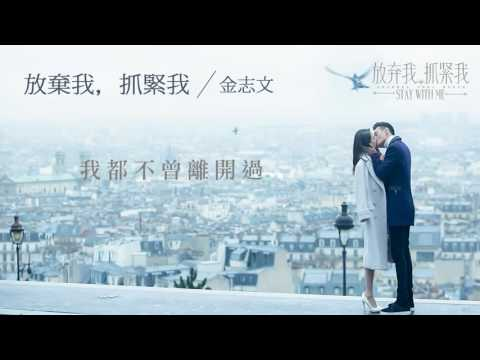 [ENG SUB] 金志文《放棄我,抓緊我》Stay With Me ost (Official Song)