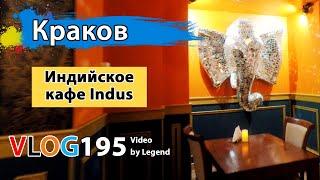 Отличное индийское кафе в Кракове - впечатления, трапеза, интерьер | Глазами туриста