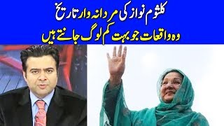 Video Kulsoom Nawaz Special - On The Front with Kamran Shahid - Dunya News download MP3, 3GP, MP4, WEBM, AVI, FLV September 2018