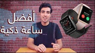 Apple watch 3| الساعة الذكيه الجديده من ابل واتش 3
