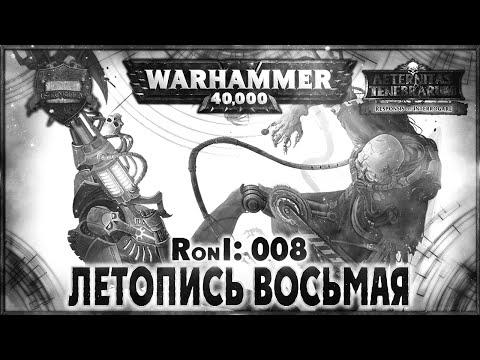 Летопись восьмая - Liber: Responsis on Interrogare [AofT] Warhammer 40000