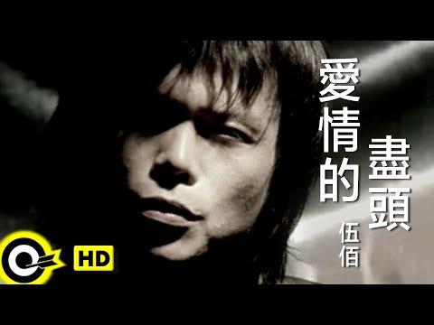 伍佰 Wu Bai&China Blue【愛情的盡頭 The end of love】Official Music Video