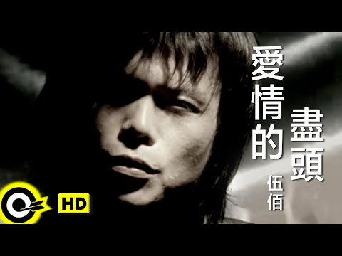 伍佰 Wu Bai&China Blue【愛情的盡頭 The end of love】Official Music Video