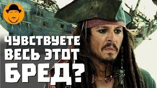 10 Худших Моментов Пиратов Карибского Моря [ТОПот Сокола]