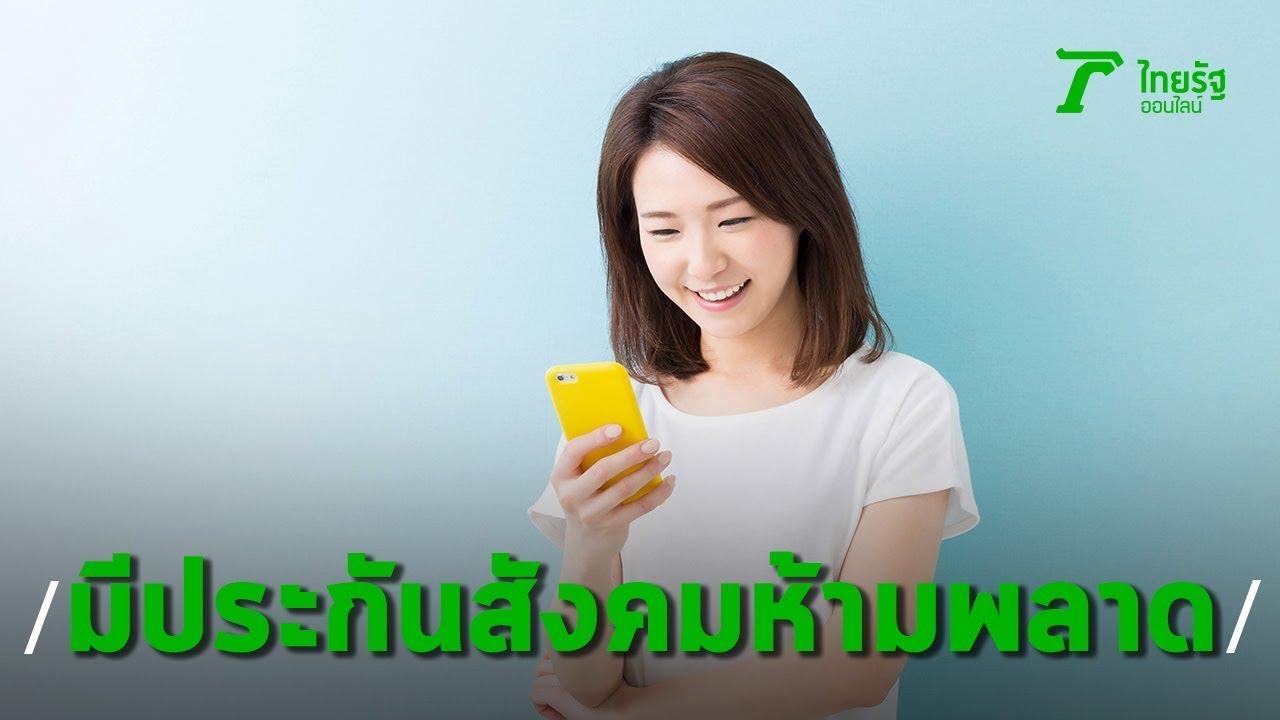 คนมีประกันสังคมห้ามพลาด รีวิวแอป SSO Connect ของดีควรมีไว้ในโทรศัพท์ | Thairath Online
