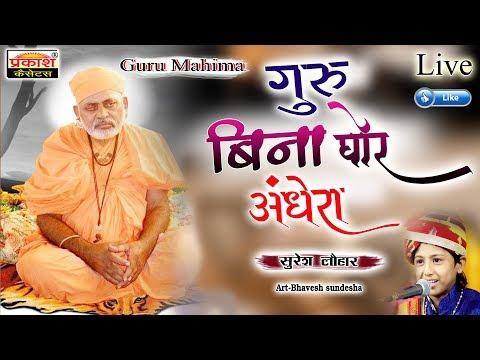 गुरु बिना घोर अँधेरा संतो   Guru Bina Ghor Andhera Santo   Suresh Lohar   Rewtara 2016