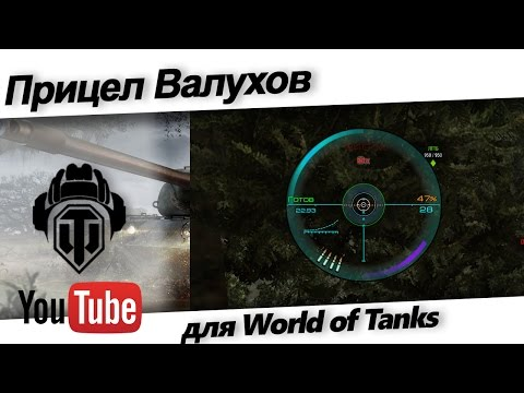 Прицел Валухов для World of Tanks 1.14.1.0