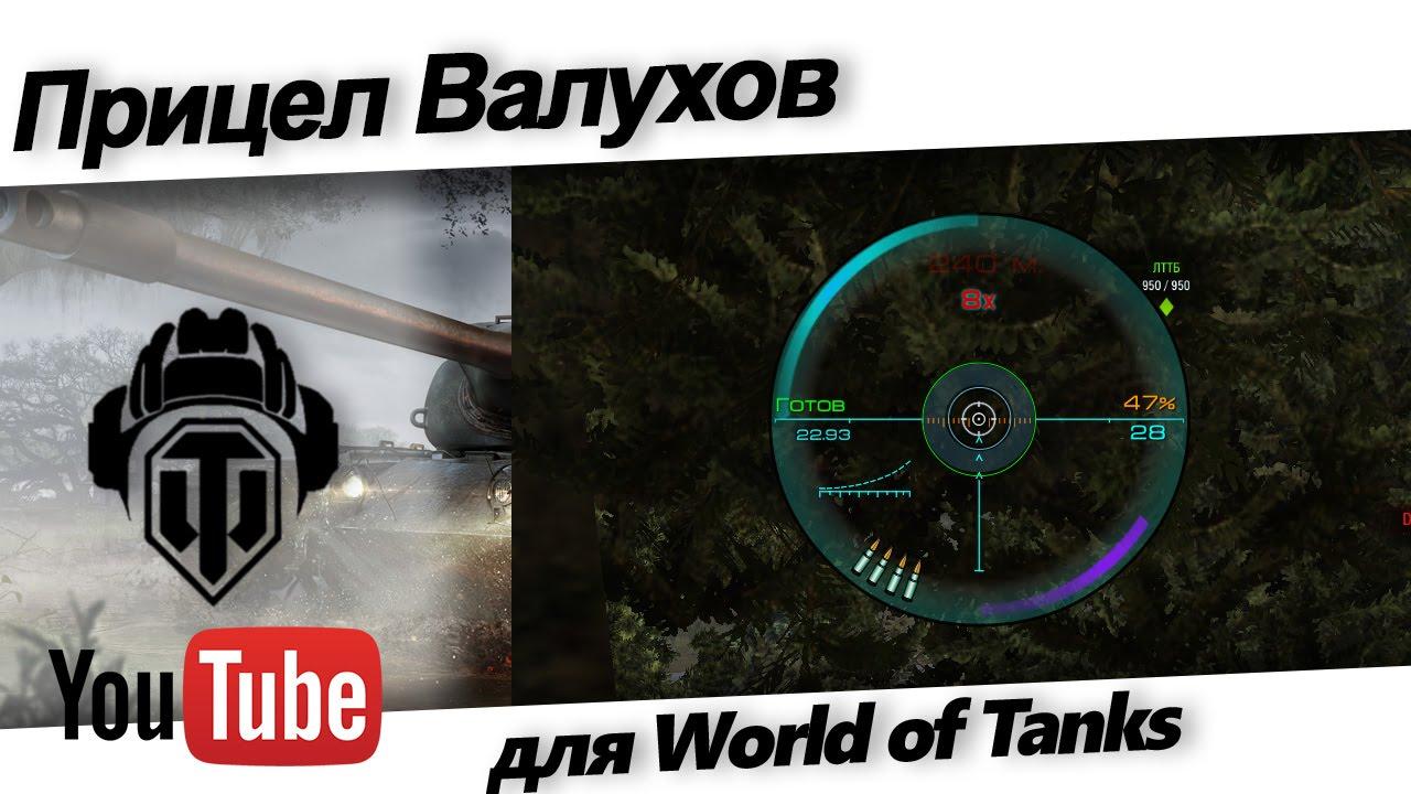 Прицел Валухов для World of Tanks 1.12.0.0