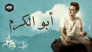 Mostafa Atef - Abo El Karam   مصطفى عاطف - أبو الكرم
