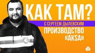 КАК ТАМ Завод железобетонных изделий Литвы С Сергеем Дылевским