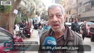 بالفيديو  مصريون عن 2016: النفسية تعبانة