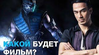 Чего нам стоит ждать от нового фильма Mortal Kombat? | Смертельная Битва: Подробности о фильме