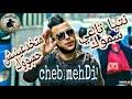 Cheb Mehdi 2019 Matkhad3inich 7ambouk Ntia Ta3i Samouk - الأغنية المنتظرة