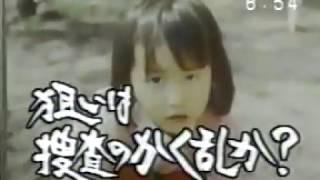 89年 宮崎勤・今田勇子を名乗り挑戦状 宮崎勤 動画 10