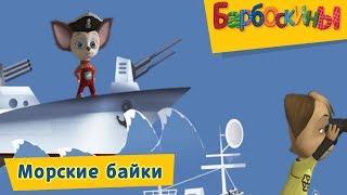 Барбоскины - Морские байки. Сборник мультиков 2017