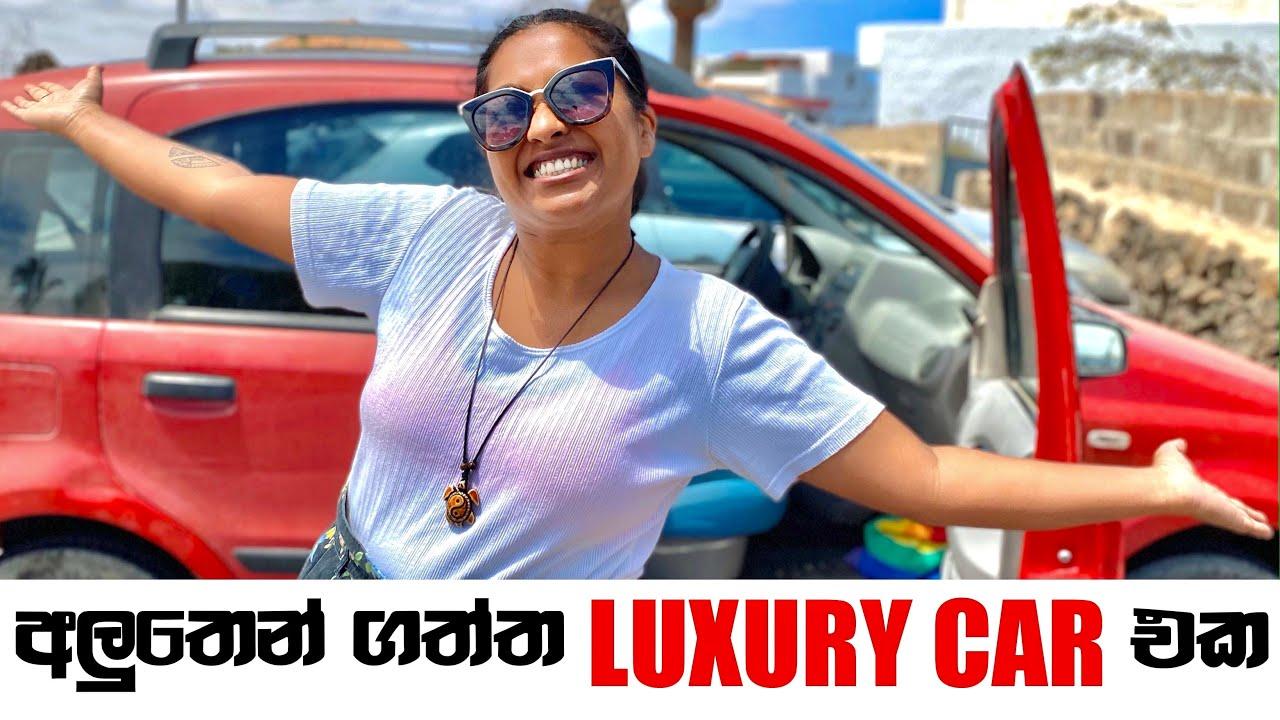 අලුතෙන් ගත්ත LUXURY CAR එක 🚗 | 😍දූපතටම එකයි | DAY 23 | Fuerteventura | BINARIO12