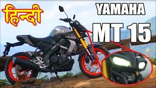 हिंदी में - Finally! Yamaha MT 15 Launch, Price, Features and All You Wanted to Know