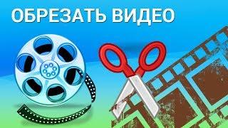 Как обрезать видео  (Windows Movie Maker и Youtube)