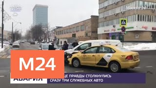 Смотреть видео Три автомобиля столкнулись на улице Правды - Москва 24 онлайн