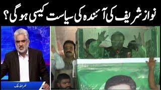 What Nawaz Sharif's Will Next Steps In Politics? | Live With Nasrullah Malik