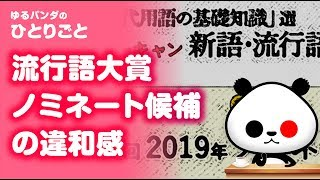 ひとりごと「新語・流行語大賞ノミネート候補」