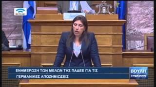 Βουλή-Ενημέρωση (24/07/2015)