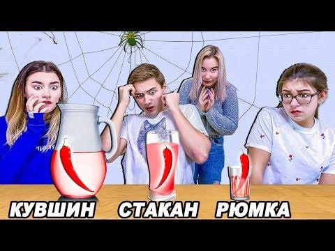 КУВШИН, СТАКАН или РЮМКА ЧЕЛЛЕНДЖ  со Светой Кемер