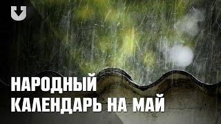 Народный календарь на май