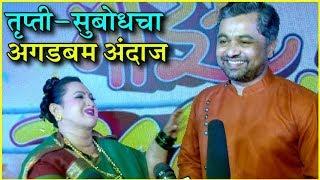 Maaza Agadbam | Trupti Bhoir Plays Two Obese Characters | Subodh Bhave