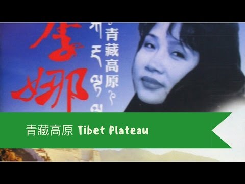[Beautiful Chinese Song] Qinghai- Tibet Plateau 青藏高原