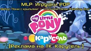 MLP: Игрушки POP - Набор