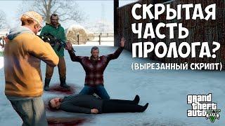 НЕЗАДЕЙСТВОВАННЫЙ СКРИПТ В ПРОЛОГЕ?  -  ЭКСПЕРИМЕНТЫ В GTA 5