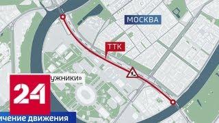Смотреть видео В столице на несколько месяцев ограничат движение на нескольких участках ТТК - Россия 24 онлайн