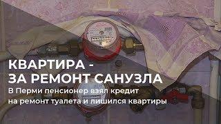 В Перми пенсионер взял кредит на ремонт туалета и лишился квартиры