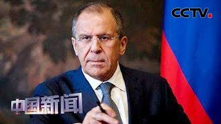[中国新闻] 俄外长拉夫罗夫劝叙库武三思 别再指望美国 | CCTV中文国际