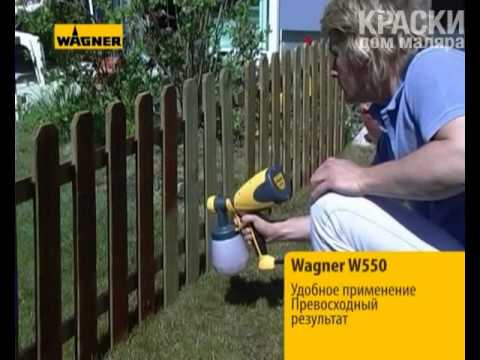 Wagner w550