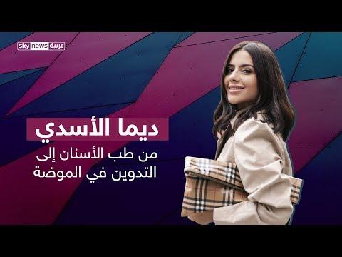 ديما الأسدي.. من طب الأسنان إلى التدوين في الموضة  - نشر قبل 55 دقيقة