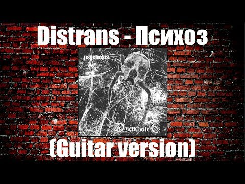 Distrans - Психоз (Guitar Version)