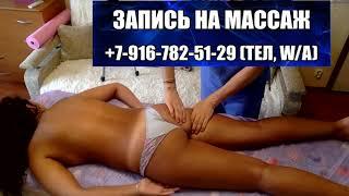 Расслабляющий массаж для женщин. Релакс массаж видео. Как делать расслабляющий массаж, relax massage