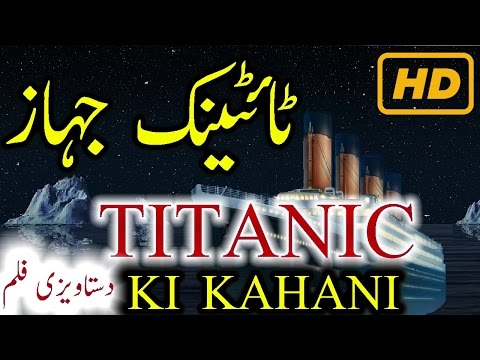 Titanic History In Urdu Hindi Titanic...