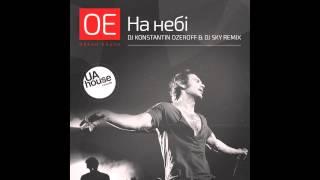 Океан Ельзи - На небi (Dj Konstantin Ozeroff & Dj Sky Remix)