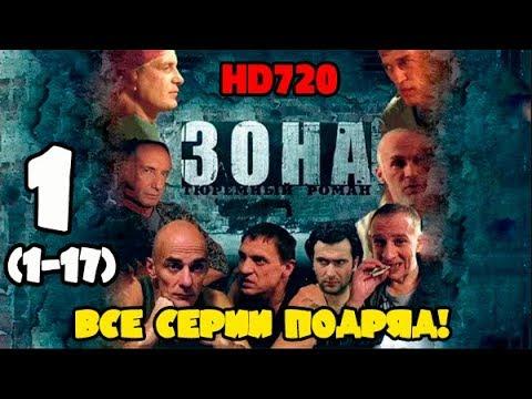 Зона - Тюремный роман 1 часть. Все серии 1 - 17 подряд. Full HD 1080.