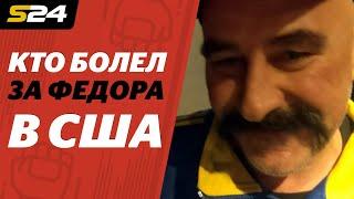 За Емельяненко в США болели русские, украинцы и американцы. Что осталось за кадром | Sport24